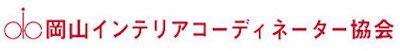 OIC-岡山インテリアコーディネーター協会